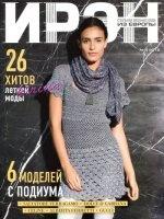 Журнал Ирэн № 4 2012 jpg 56Мб скачать книгу бесплатно