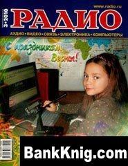 Журнал Радио 2010 №3 (djvu+ocr)  скачать книгу бесплатно