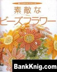 Журнал Ondori. Beads Flower май 2005 jpg 9,9Мб