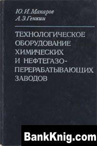 Книга Технологическое оборудование химических и нефте-газоперерабатывающих заводов. djvu 3,73Мб