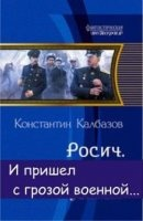 Книга Росич-2. И пришел с грозой военной rtf 7,2Мб