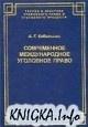 Книга Современное международное уголовное право. Понятие, задачи и принципы