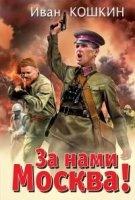 Книга За нами Москва! rtf 5,8Мб