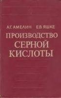 Амелин А.Г. - Производство серной кислоты
