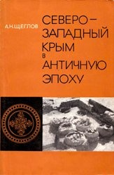 Книга Северо-Западный Крым в античную эпоху
