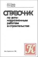 Справочник по антикоррозионным работам в строительстве
