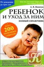 Книга Ребенок и уход за ним. Полный справочник