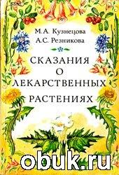 Сказания о лекарственных растениях