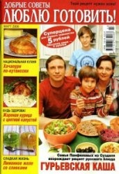 Журнал Люблю готовить! №3 2006
