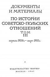 Книга Документы и материалы по истории советско-польских отношений. Том III, апрель 1920 г. — март 1921г.