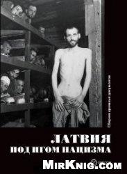 Книга Латвия под игом нацизма. Сборник архивных документов
