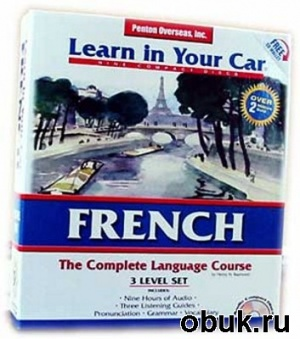 Книга Learn in your car. French (the complete course)