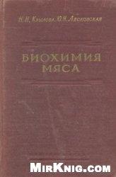 Книга Биохимия мяса