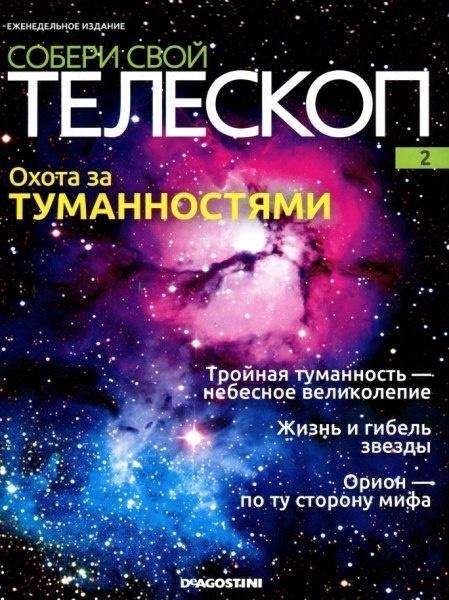 Книга Журнал: Собери свой телескоп №2 (2014)
