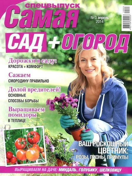 Журнал: Самая. Спецвыпуск №3 (апрель 2014)
