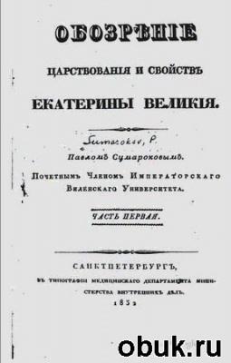 Книга Обозрение царствования и свойств Екатерины Великой. В 3-х частях