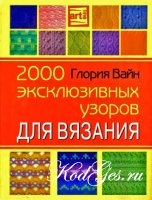 Книга 2000 эксклюзивных узоров для вязания