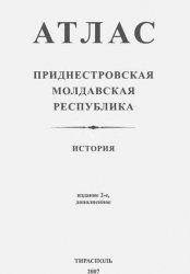 Книга Атлас ПМР (история)