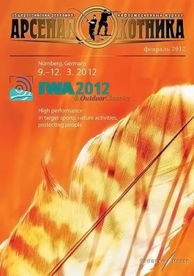 Журнал Арсенал охотника №2 (февраль 2012)