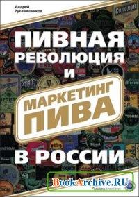 Пивная революция и маркетинг пива в России.