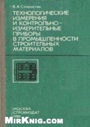 Книга Технологические измерения и контрольно-измерительные приборы в промышленности строительных материалов