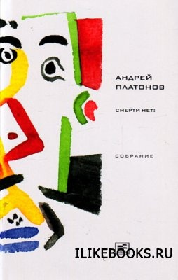 Аудиокнига Платонов Андрей - Смерти нет (аудиокнига)
