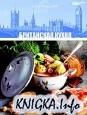 Книга Британская кухня