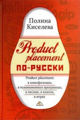 Книга Product placement по-русски