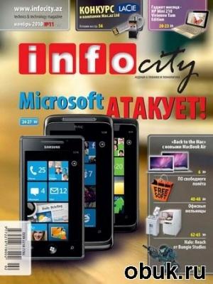 Журнал InfoCity №11 (ноябрь 2010)
