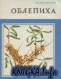 Книга Облепиха