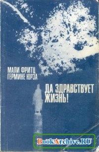 Книга Да здравствует жизнь! Ад. 565 дней в Освенциме-Биркенау. Назад в жизнь.