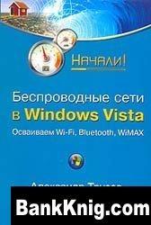 Книга Беспроводные сети в Windows Vista
