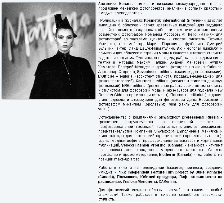 Анжелика Коваль на www.Photo-Eclipse.ru