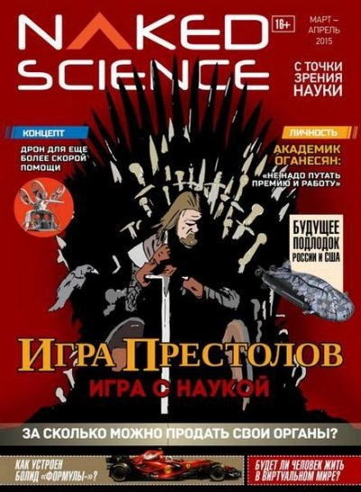 Книга Журнал: Naked Science №18 (март-апрель 2015)
