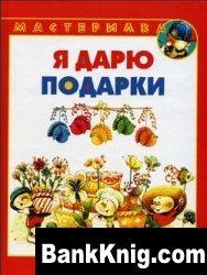 Книга Мастерилка. Я дарю подарки
