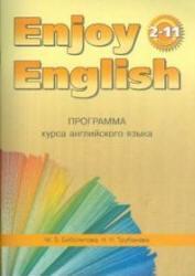 Книга Программа курса английский язык к УМК, Enjoy English, 2-11 класс, Биболетова М.З., Трубанева Н.Н., 2008