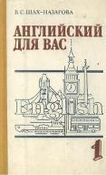 Книга Английский для вас, в 2-х частях, Чась 1, Шах-Назарова В.С., 1987