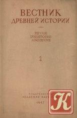 Журнал Книга Вестник древней истории № 1 1947