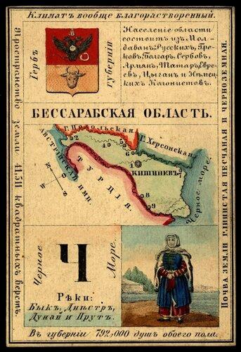 Открытка из Бессарабии (1856 год)