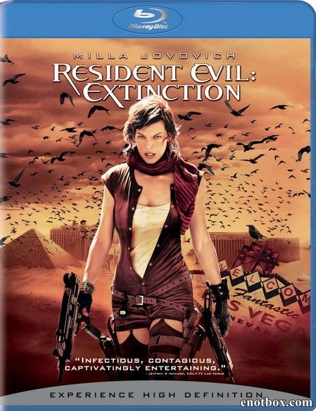 Обитель зла 3 / Resident Evil: Extinction (2007/BDRip/HDRip)