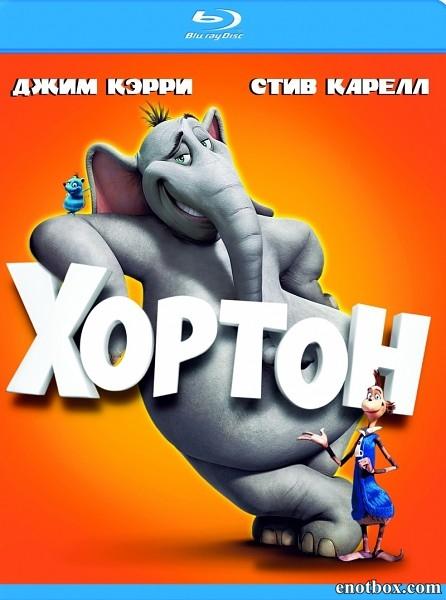 Хортон / Horton Hears a Who! (2008/BDRip/HDRip)