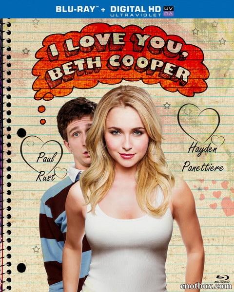 Ночь с Бет Купер / Я люблю тебя, Бет Купер / I Love You, Beth Cooper (2009/BDRip/HDRip)
