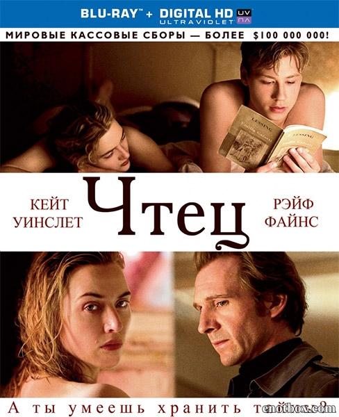 Чтец / The Reader (2008/BDRip/HDRip)
