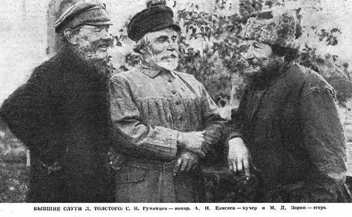 Слуги Толстого Л.Н.