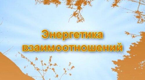 Чулкин Виктор. Энергетика взаимоотношений