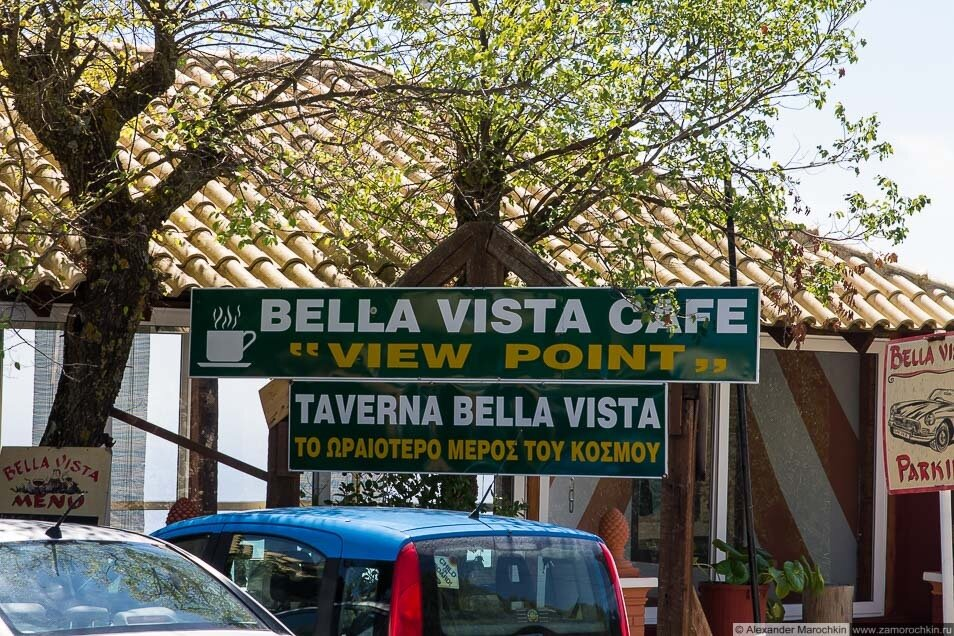 Кафе View Point в Bella Vista, Корфу