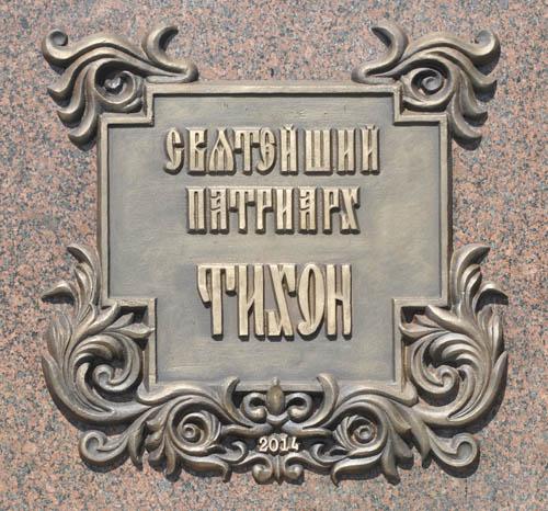 Памятник патриарху Тихону 1 500.jpg