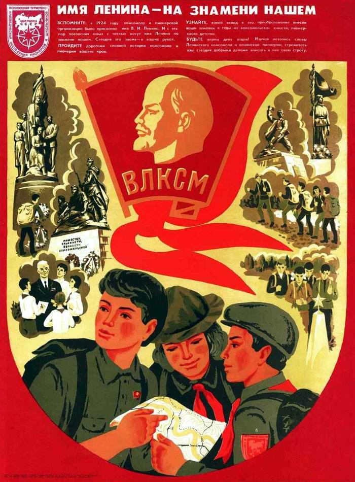 Имя Ленина на знамени нашем