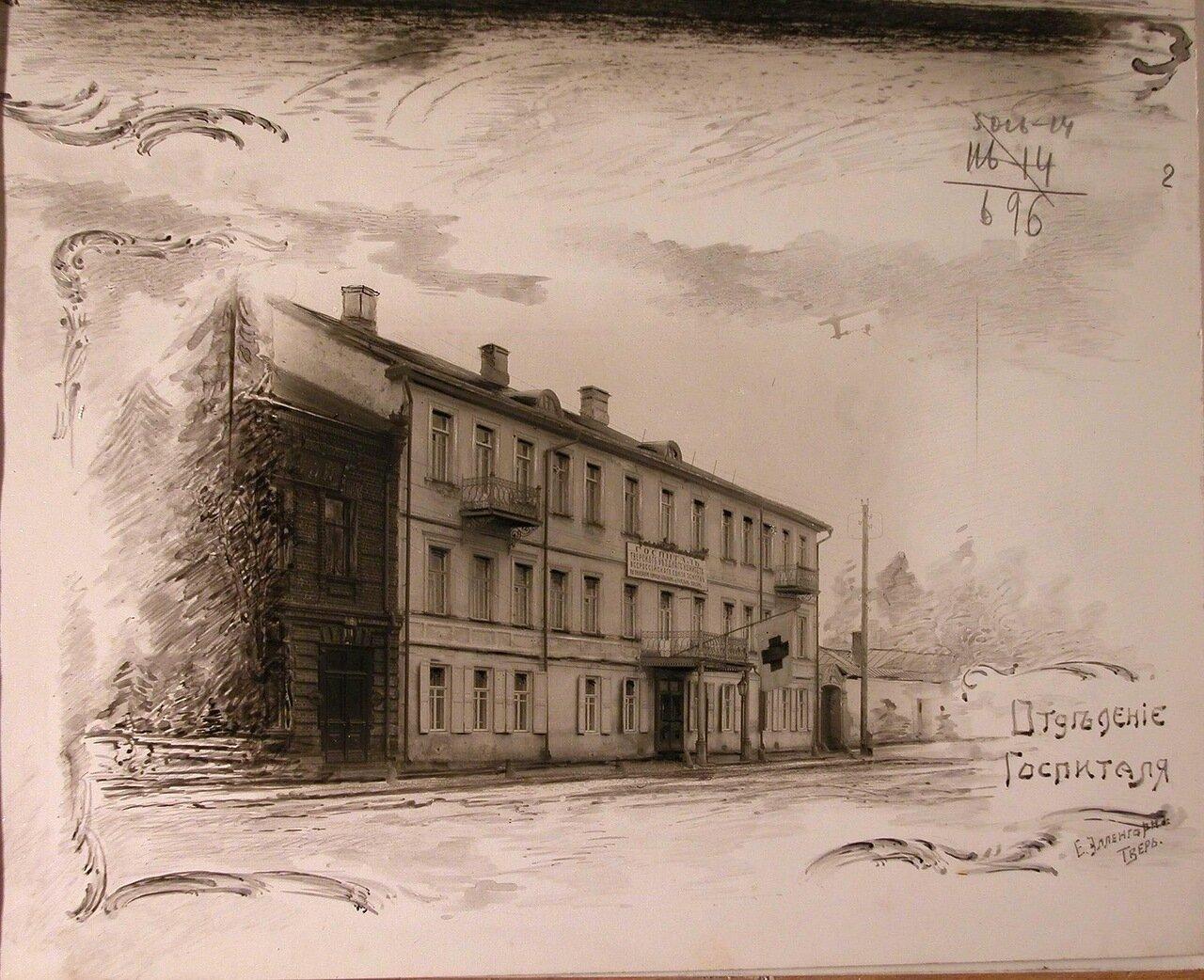 02. Вид здания, где размещалось отделение госпиталя