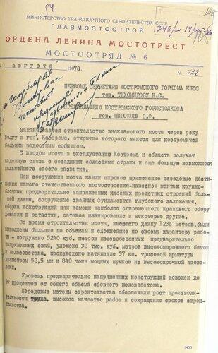 ГАКО, ф. Р-7, оп. 12, д. 555, л. 105.